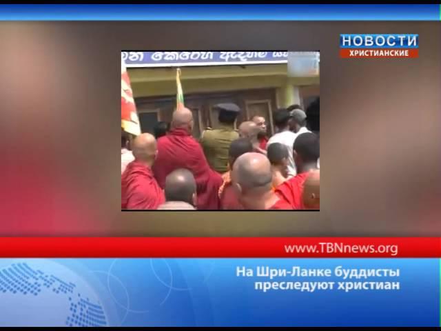 На Шри Ланке буддисты преследуют христиан