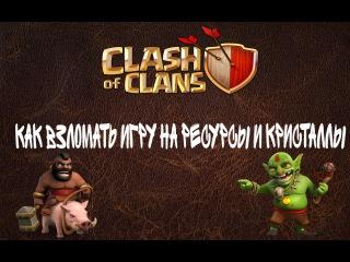 Clash of Clans: Как взломать игру на ресурсы и кристаллы ! ( с голосом )