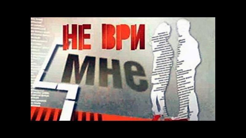 Не ври мне REN TV 22 08 2015 сериал Не ври мне 2015