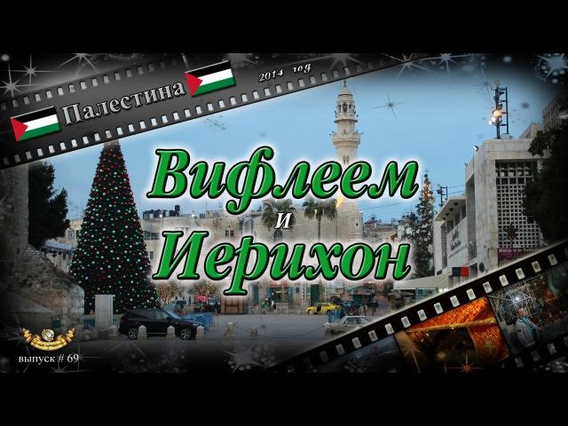 69 Вифлеем и Иерихон (Палестина)