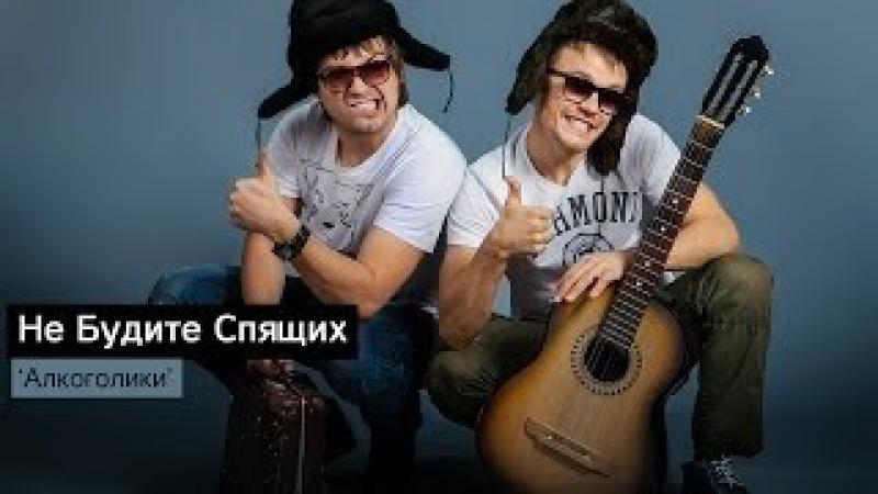 Не Будите Спящих - Алкоголики (Single, 2014)