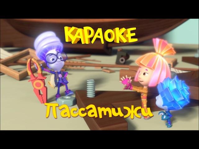 Караоке для детей - Пассатижи - Фиксипелка из мультфильма Фиксики