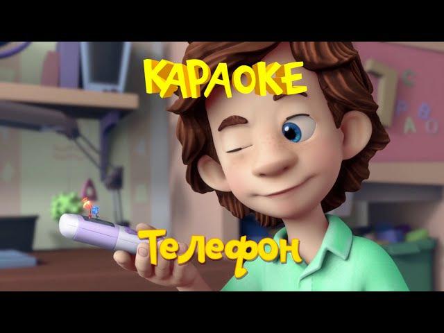 Фиксики - Фиксипелки: Телефон - песенки для детей