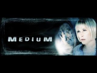 Медиум 4 сезон 5 серия фильмы ужасы