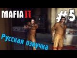 Mafia 2 - Прохождение на русском 16+ Грабим ювелирку Развозим талоны на бензин #5 (Мафия 2)