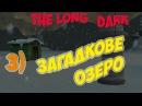 Виживаємо в The Long Dark 3 Загадкове озеро
