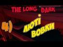 Виживаємо в The Long Dark 4 Люті вовки