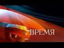 Программа ВРЕМЯ на 1 канале 07.05.2015 Первый канал Последние новости России Украины ДНР сегодня