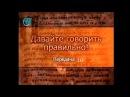 Русский язык. Передача 10. Что значит русский язык для вас? Часть 4
