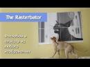 The Rasterbator. Как самому сделать фотообои и плакаты из любой фотографии.