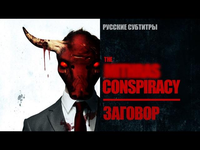 Заговор The Conspiracy 2012 русские субтитры