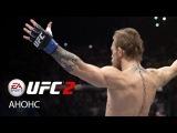 EA SPORTS UFC 2 | Анонс | Xbox One, PS4