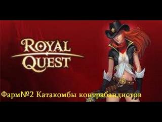 Royal Quest Фарм№2 Катакомбы Контрабандистов