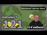 314 Кабинет #121 - Военкомат против такси