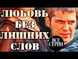Любовь без лишних слов - Людмила Свитова, Эммануил Виторган, фильм