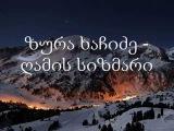 ზურა ხაჩიძე - ღამის სიზმარი (ტექსტი) / Zura Xachidze - Gamis Sizmari (Lyrics)