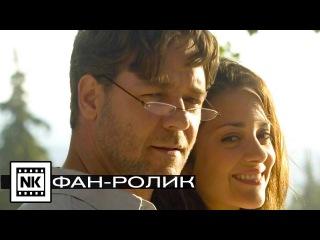 Хороший год фильм Ридли Скотта | Фан-ролик Николая Курбатова | Смотреть в Full HD
