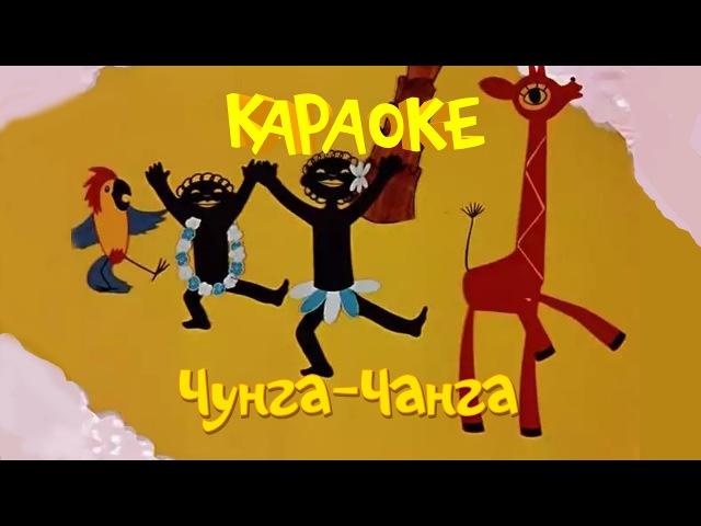 Караоке для детей Песни для детей Чунга Чанга из мультфильма Катерок