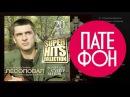 ЛЕСОПОВАЛ Лучшие песни Full album КОЛЛЕКЦИЯ СУПЕРХИТОВ 2016