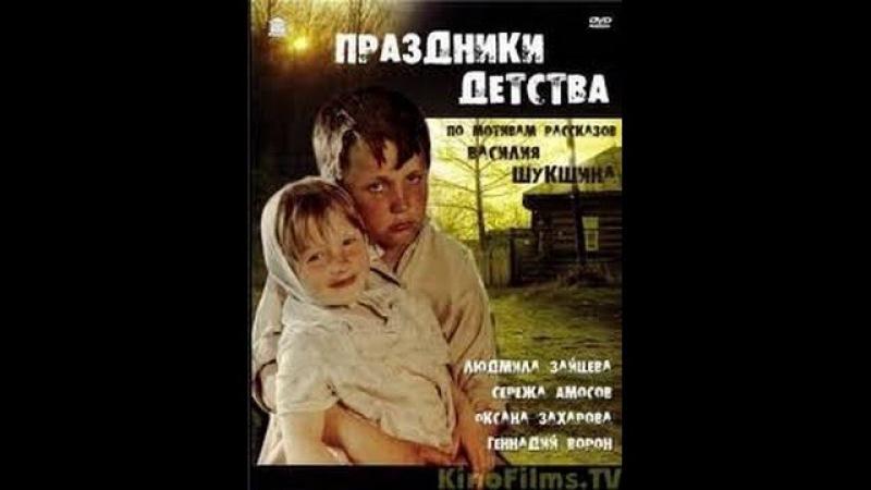 Яркая, эмоционально-насыщенная киноповесть Праздники детства 1981
