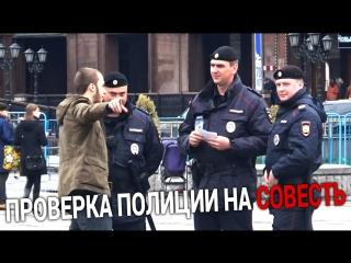 Проверка полиции на совесть