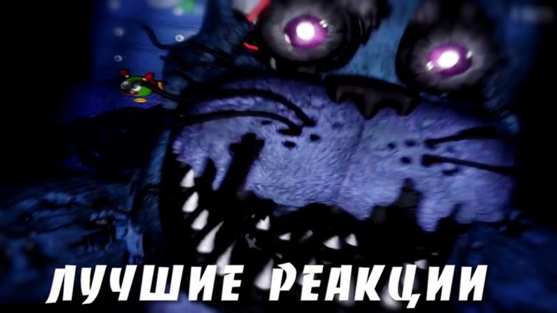 ЛУЧШИЕ РЕАКЦИИ на первую смерть от Кошмарного Бонни Five Nights At Freddy's 4