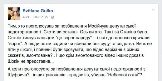 Сегодня в 15.00 состоится суд по делу Мосийчука, - нардеп Линько - Цензор.НЕТ 2273