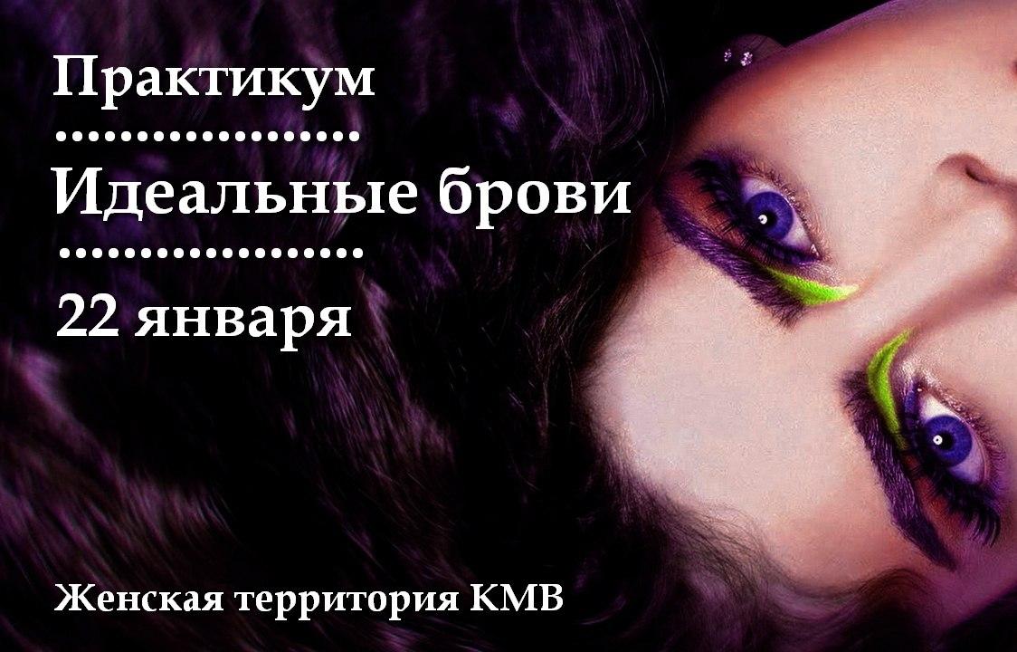 """Афиша Пятигорск Практикум """"Идеальные брови"""""""