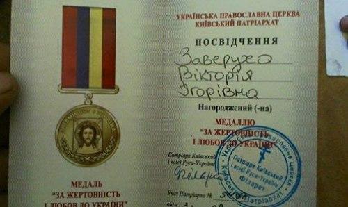 Патриарх Филарет наградил 100 бойцов АТО церковными отличиями - Цензор.НЕТ 7390