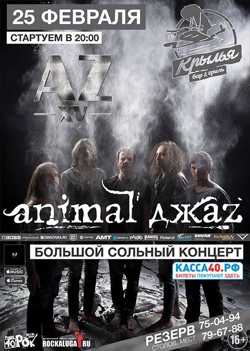 """Афиша Калуга Animal Джаz / 25.02 / гриль-бар """"Крылья"""""""