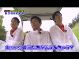 Gaki No Tsukai #1254 (2015.05.10) - Matsumoto's NO Panchira Golf