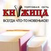 Книжица - продажа книг и канцтоваров в Пскове