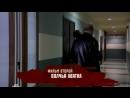Мент в законе 7 - 8 серия [ 4 сезон ] HD кинолюкс хорошее качество