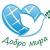 Группа Помощи Добро Мира