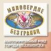 Благотворительный фонд: Милосердие без границ
