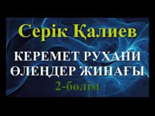 Серік Қалиев _ Керемет рухани өлеңдер жинағы @2