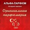 Интернет-магазин парфюмерии Альфа -Парфюм