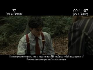 КиноГрехи_ Все проколы «Гарри Поттер и Дары Смерти_ Часть 1» чуть менее, чем за 22 минуты