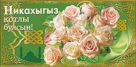Поздравления с никахом башкирском языке