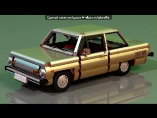 «Машины из LEGO» под музыку Александр Рыбак - Сказка (русская версия). Picrolla