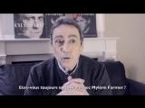 Alain Chamfort sur Mylene Farmer (24 fevrier 2016)