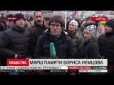 В Москве на акции памяти Немцова