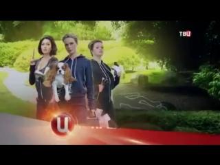 Марафон для трех граций - трейлер (2015) Сериал
