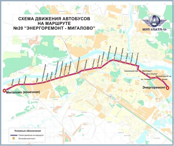 Схема движения 20 маршрута