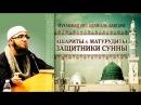 ᴴᴰ Ашариты Матурудиты защитники Сунны Муфтий Мухаммад ибн Адам аль Кавсари