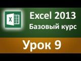 Уроки Эксель 2013: Обучающий курс по Эксель для чайников. Урок 9
