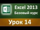 Функция перетаскивания drag' 'drop в Excel 2013 2016 Бесплатный базовый курс Excel Урок 14