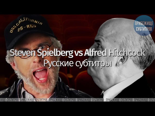 Epic Rap Battles of History - Steven Spielberg vs Alfred Hitchcock Season 4 (Русские субтитры)