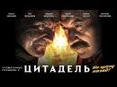 УТОМЛЁННЫЕ СОЛНЦЕМ 2 Цитадель Художественный фильм 2011 BURNT BY THE SUN