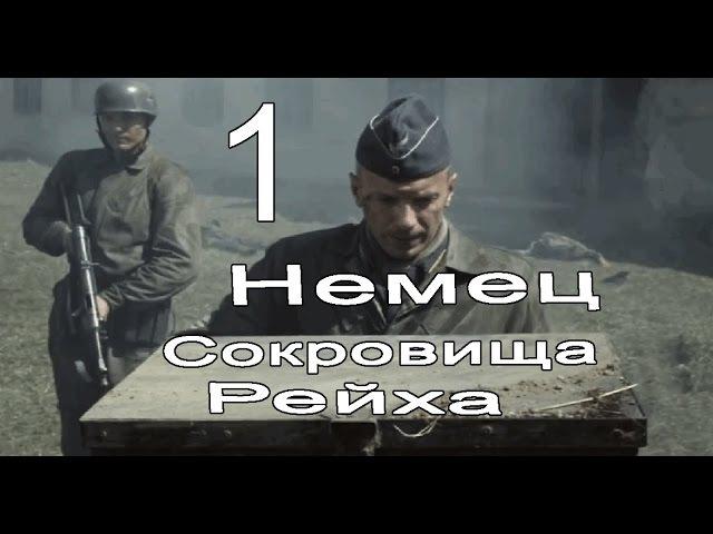 Немец Сокровища Рейха 1 серия приключенческий сериал все серии